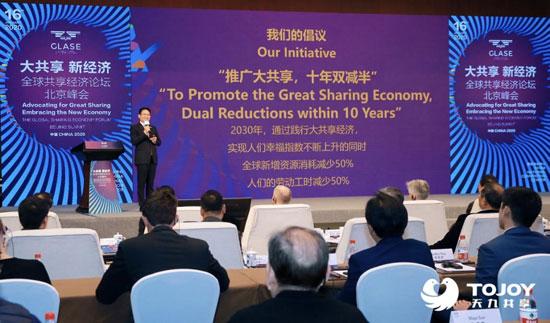全球共享经济论坛北京峰会在北京举行