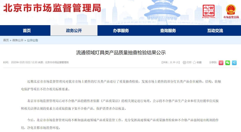 北京进行灯具类产品质量抽查检验 25款样品均存在安全隐患