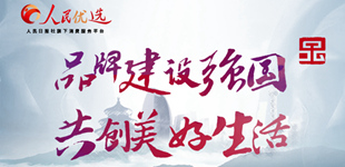2020年中国品牌博物馆在中国产品向中国品牌转变的当下盐碱地,人民日报旗下消费服务平台人民优选将助力凝聚全社会品牌发展共识骨中,加强自主品牌建设领导下,提高自主品牌知名度和影响力早结束。【详细】